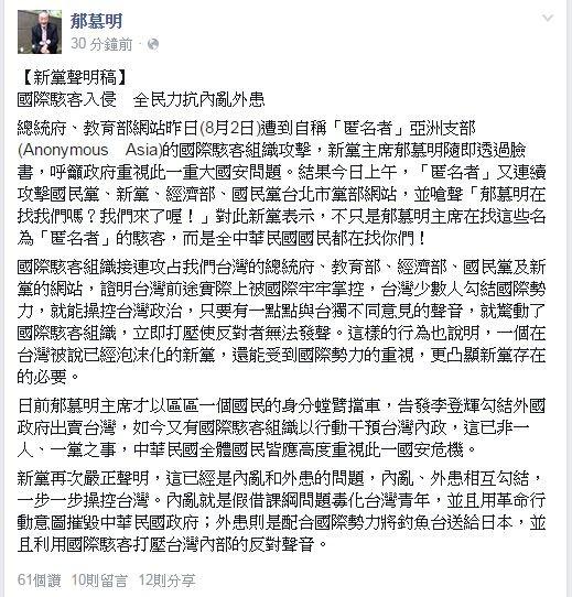 聲明稿稱:「一個在台灣被說已經泡沫化的新黨,還能受到國際勢力的重視,更凸顯新黨存在的必要。」(圖擷取自郁慕明臉書)