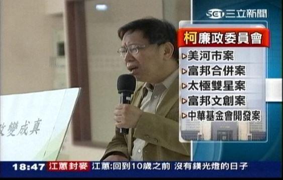 台北市長柯文哲將建立廉政委員會,首查美河市案,此外還有「太極雙星」、「富邦合併案」、「中華基金會開發案」等弊案。(圖擷取自三立新聞)