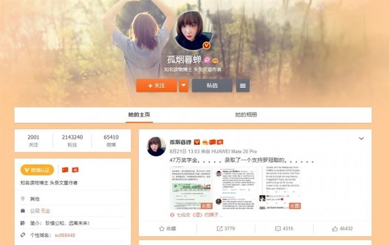 微博大V「孤煙暮蟬」21日貼出網路截圖,舉報菲律賓女學生貝垂茲挺港獨。(圖取自孤煙暮蟬微博網頁weibo.com)