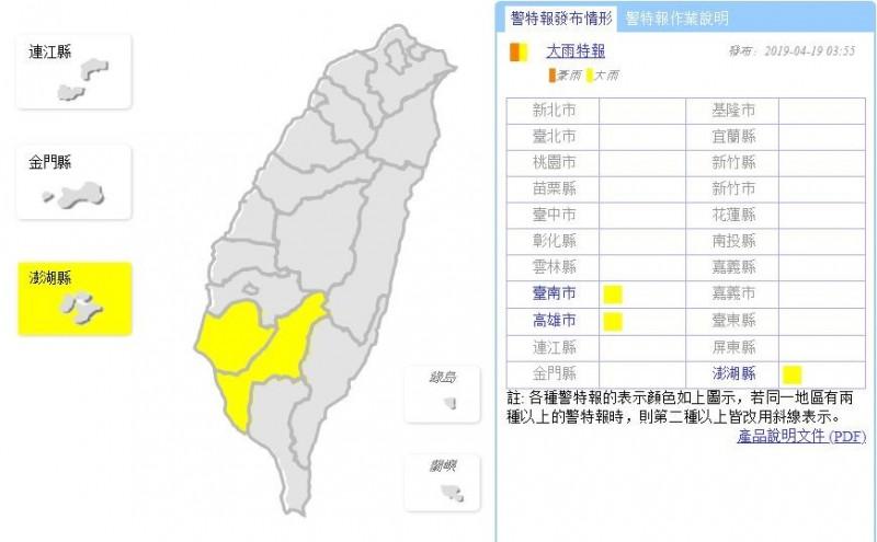 氣象局於台南市、高雄市、澎湖縣發布大雨特報。(圖擷取自中央氣象局)