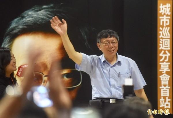 台北市長柯文哲30日舉辦「光榮城市」城市巡迴新書分享會,到場時現場響起一片歡呼。(記者簡榮豐攝)