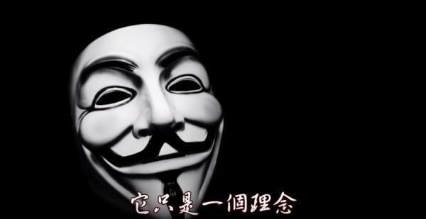 「匿名者」曾在網路上發表影片,表示「匿名者」不是組織,只是一種理念。(圖片擷取自YouTube)