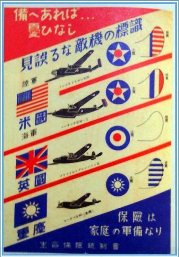 林昶佐當時的防空海報警告台灣人注意空襲,包括美軍、英軍、中華民國在內的敵軍戰機都有可能來襲,顯示當時台灣是盟軍攻擊目標。(圖擷取自林昶佐 中正萬華關鍵戰將臉書粉絲專頁)