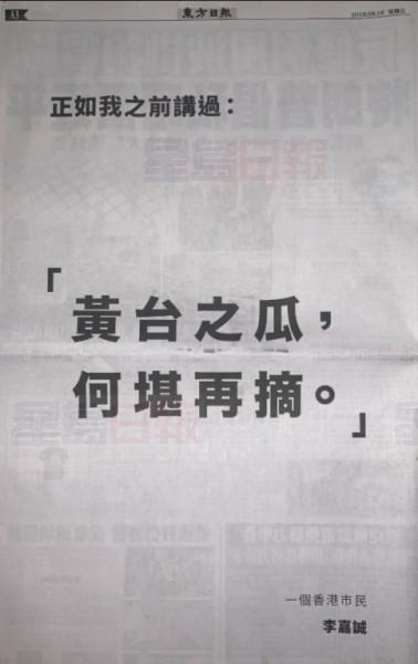 李嘉誠在多份報紙上刊出廣告「正如我之前講過:黃台之瓜,何堪再摘。」並署名「一個香港市民李嘉誠」。(圖翻攝自星島日報)