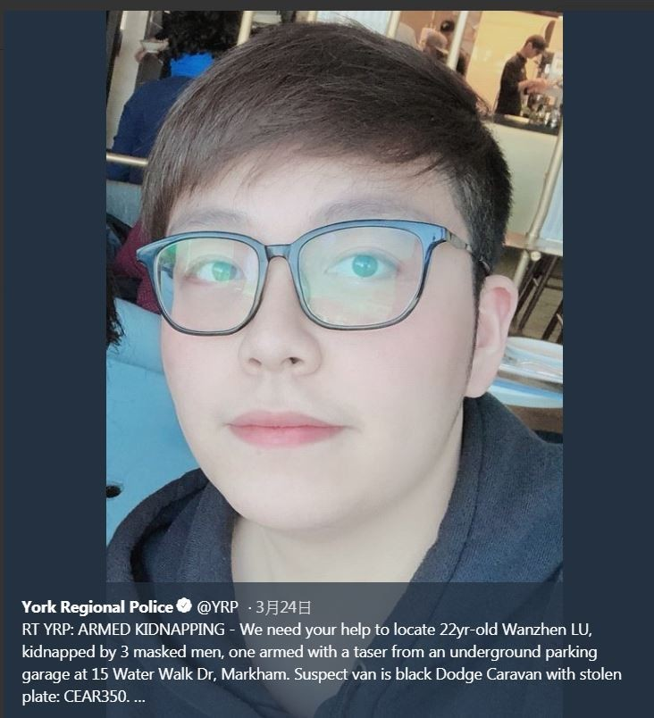 中國留學生在加拿大被綁架,使得中國及加拿大關係再蒙上陰影。(圖擷自York Regional Police Twitter)