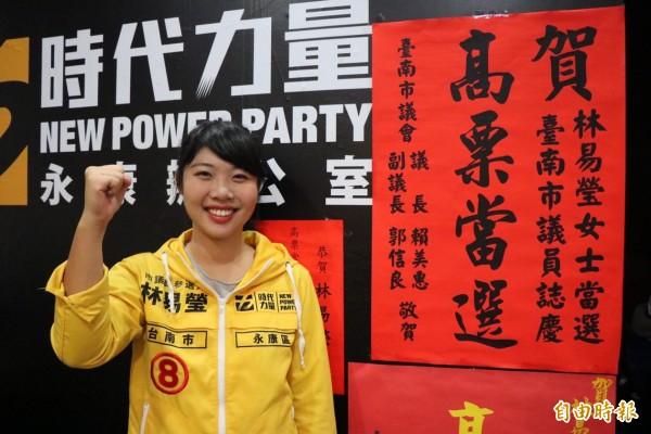 時代力量台南市議員此次提名26歲林易瑩,成功搶下議會門票。(記者萬于甄攝)