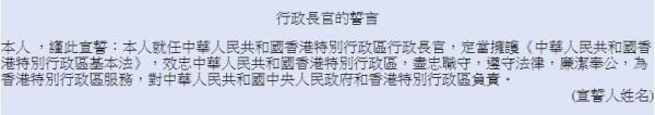 梁振英在誓詞最後,「對中華人民共和國中央人民政府和香港特別行政區負責」,漏了「香港」2字。(圖擷取自香港律政司法雙語法例資料系統網站)