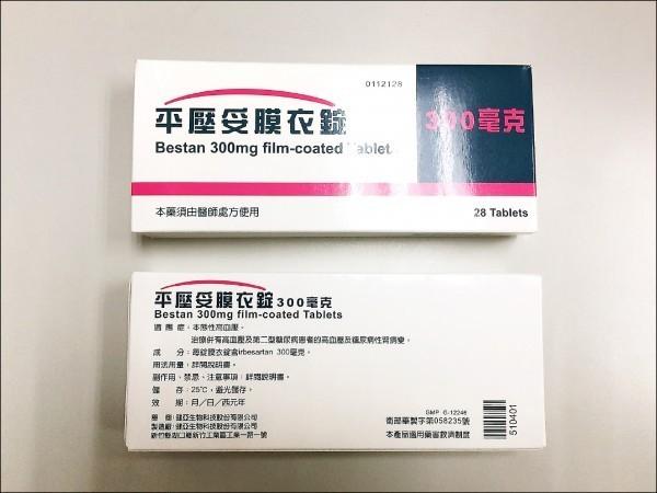 「健亞生物科技」公司下架高血壓藥「平壓妥膜衣錠300毫克」。(食藥署提供)
