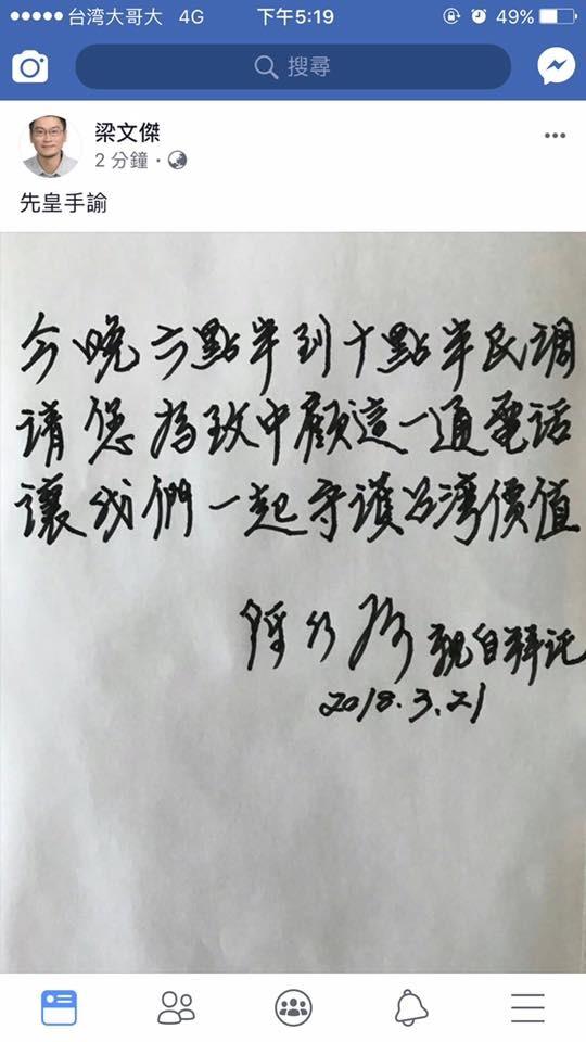 前總統陳水扁親手寫信為兒拉票,卻被民進黨台北市議員梁文傑在臉書上以「先皇手諭」諷刺。(圖擷取自陳怡君臉書)