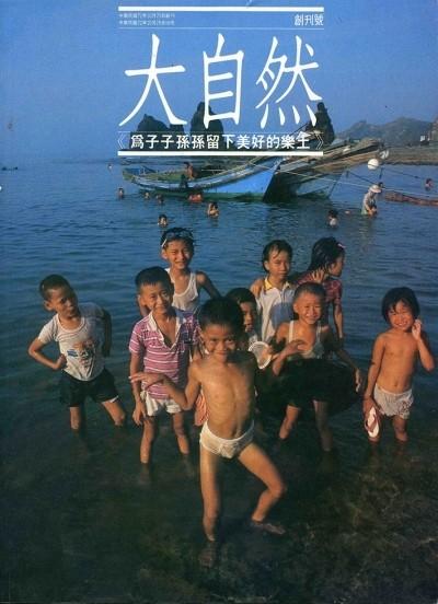 1983年10月25日創刊的《大自然季刊》創刊號封面。(記者劉力仁翻攝)