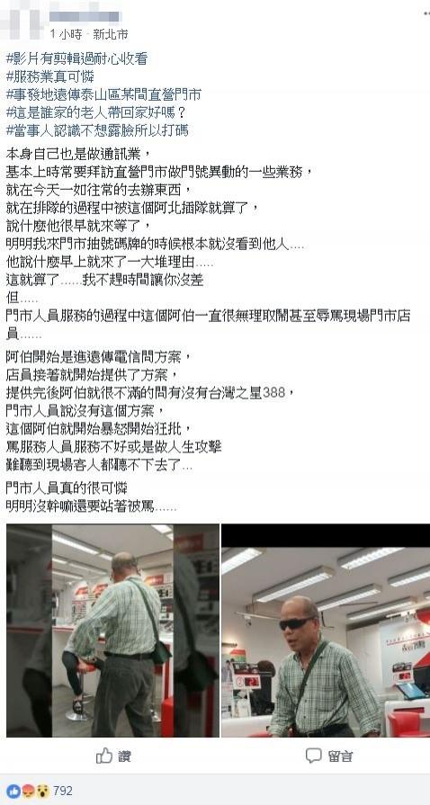 民眾將影片上傳至臉書社團「爆料公社」,從中可以看見,身穿格子襯衫的年長者坐在遠傳電信門市櫃檯。(圖擷取自爆料公社)