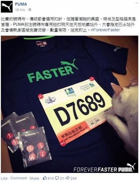 Puma前日放上一張「D7689」的字樣,被親中網友質疑有辱罵香港特首梁振英之嫌。(圖擷取自新浪香港)