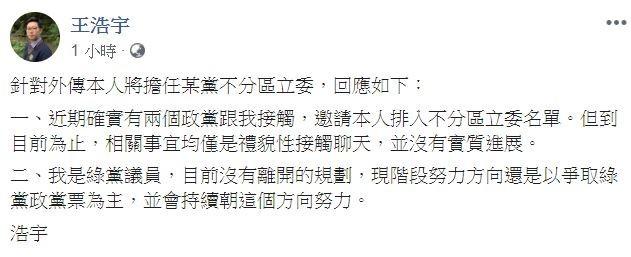 桃園市議員王浩宇在臉書自爆「近期確實有兩個政黨跟我接觸,邀請本人排入不分區立委名單。」(圖翻攝自臉書)