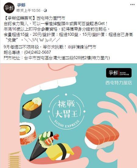 爭鮮為刺激消費祭出「挑戰大胃王」活動,引發網友熱議。(圖擷取自爭鮮臉書)