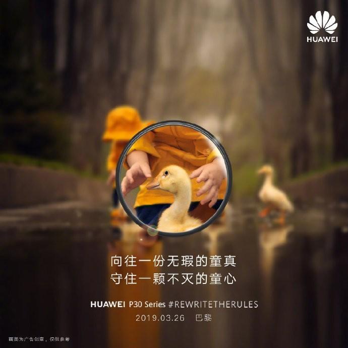 華為新機宣傳照遭外界質疑魚目混珠。(圖片取自華為微博)