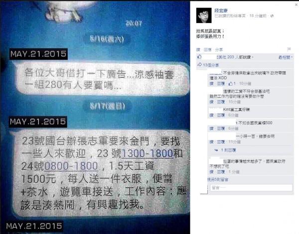 段宜康在臉書上公布收到的徵人訊息。(圖片擷取自段宜康臉書)