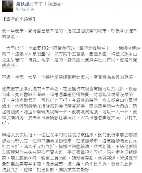 呂秋遠在臉書撰《黨證的小確幸》一文,以第三人稱的寫法,描述一位擁有中國國民黨黨證的「他」過的小確幸生活。(圖擷取自呂秋遠臉書)