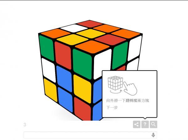 為了紀念魔術方塊發明40週年,Google今天特地在首頁放了數位版魔術方塊,邀請大家一起同樂。(圖擷取Google首頁)