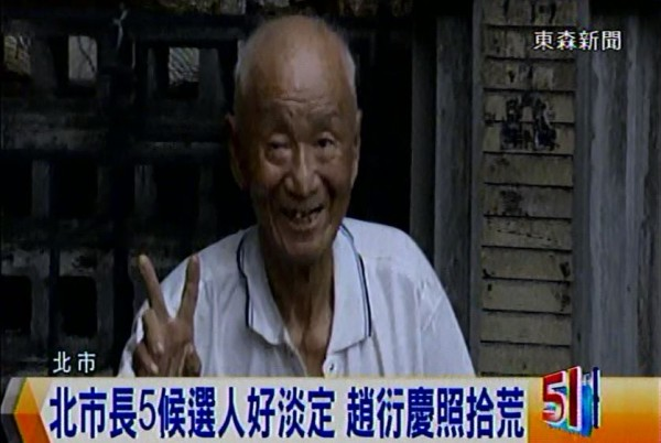 台北市長2號候選人趙衍慶選前一天仍然繼續拾荒,絲毫不受選情影響。(圖擷取自東森新聞)