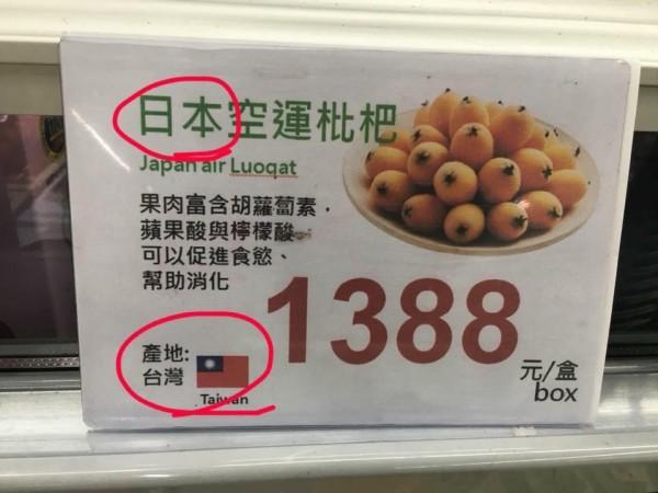 網友在大賣場發現一盒「日本空運枇杷」,產地卻寫著台灣。(圖擷自爆廢公社)