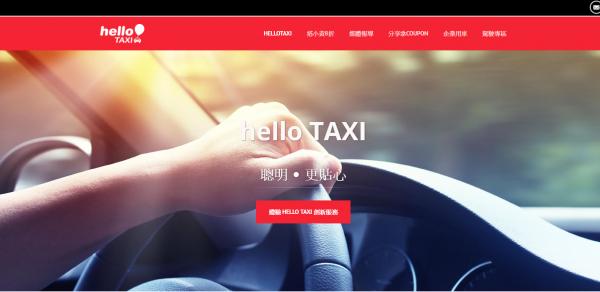 本土叫車業者「hello Taxi」倒閉的消息。(圖擷自「hello Taxi」官網)