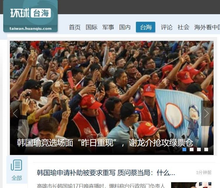 王浩宇在臉書PO出中國官媒《環球時報》對韓國瑜的報導,表示韓「與對岸的關係引人遐想」。(圖擷取自《環球時報》官網)