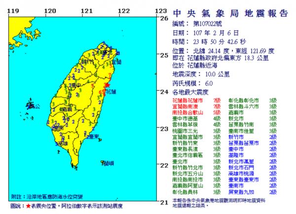 氣象局地震測報中心統計,從2月4日開始算起,昨晚11點50分芮氏規模6.0的主震發生前,已有94起前震。(擷自氣象局網站)