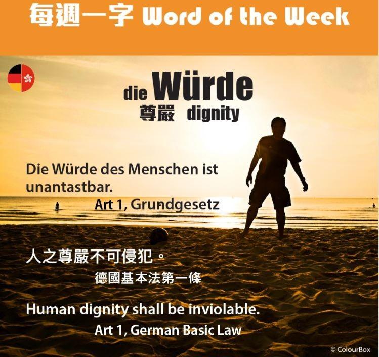 每週一字送給中國! 德國駐香港領事館:尊嚴