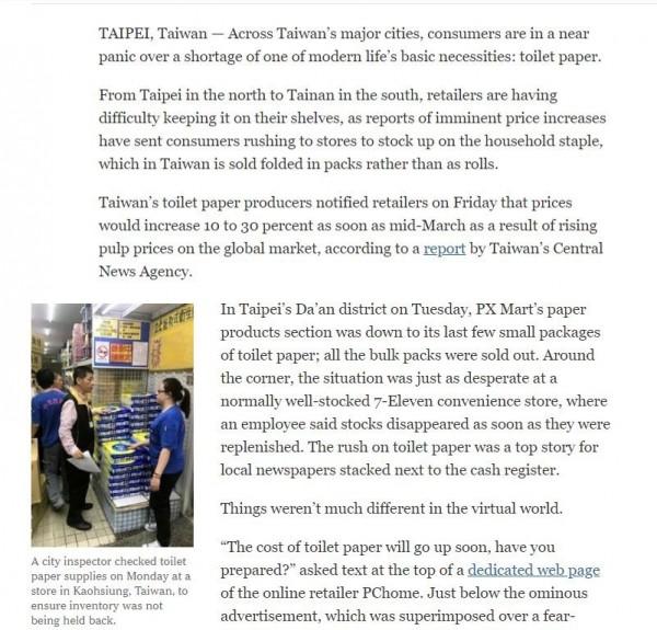 美國《紐約時報》報導台灣人搶購衛生紙的新聞。(圖擷自《紐約時報》)