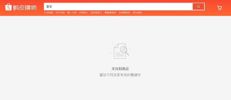 一名網友在與朋友討論網購時,意外發現在國外用電商平台「蝦皮購物」搜尋關鍵字「台灣」二字,國外會沒有任何搜尋結果,讓他相當震驚。(圖片擷取自PTT)
