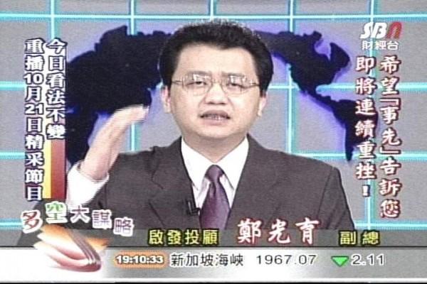 包括鄭光育在內等4名股市名嘴,被控在99年至100年間,炒作銘異(3060)、晉倫(6151)等2家公司股票。(圖擷取自SBA財經台)