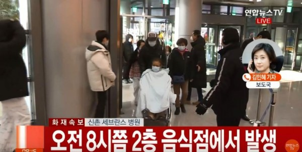 醫院緊急撤離300人。(圖擷自「연합뉴스 TV」YouTube頻道)