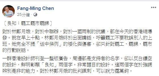 陳芳明表示,所謂「良知」,就是在強調辨別是非的能力。(圖擷自陳芳明臉書)