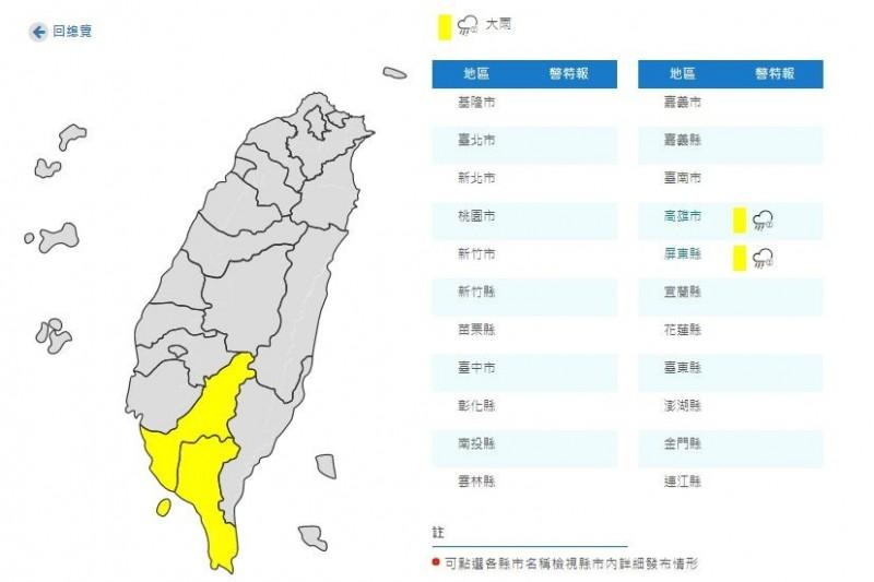 氣象局20時許針對高屏地區發布大雨特報。(擷取自中央氣象局)