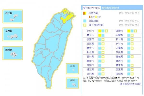 寒流今晚抵達台灣,入夜後越晚越冷,氣象局也對全台所有地區同時發布低溫特報。(擷取自中央氣象局)