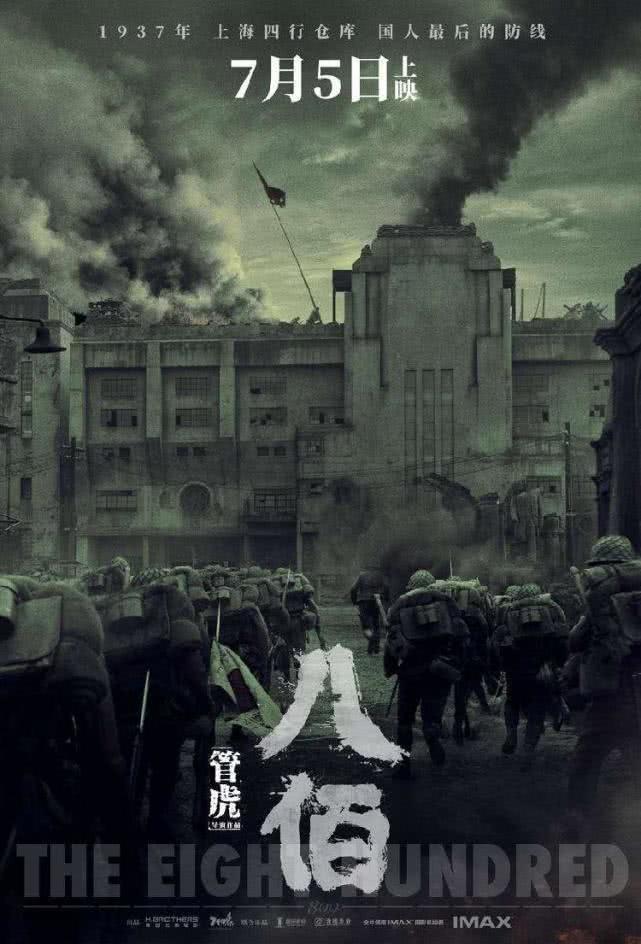 中國史詩電影《八佰》講述1937年中日淞滬會戰四行倉庫「八百壯士」事蹟,原定7月5日上映,卻傳出被認為美化國民黨抗日,遭中共全面封殺。圖為電影海報。(資料照)