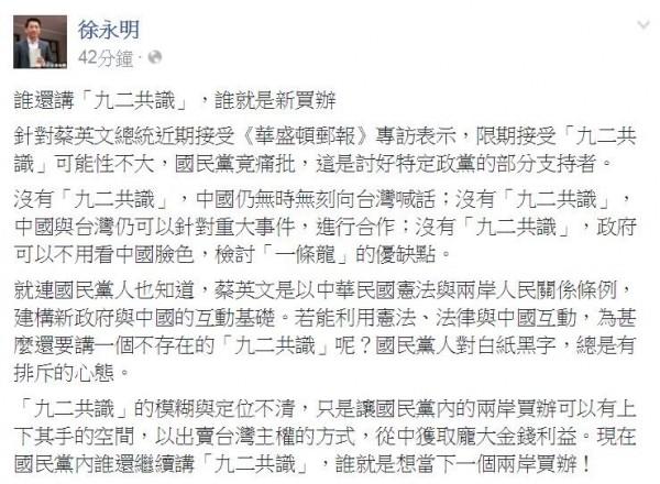 立法院時代力量黨團總召徐永明今天在臉書上直言,「誰還講「『九二共識』,誰就是新買辦」。(圖片取自臉書)