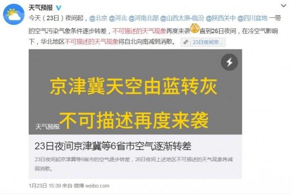 因中國氣象局禁止發布霧霾預報,許多民間天氣預報機構在微博發布霧霾預報時都改用「不可描述的天氣現象」來替代。(圖擷取自微博)