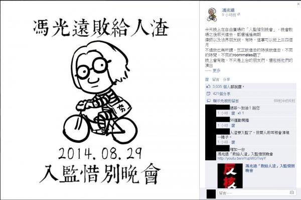 馮光遠友人為他舉辦「入監惜別晚會」,馮光遠坦然面對。(照片擷取自臉書)