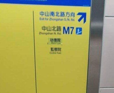 民眾目擊,許多公車站牌及路牌上的「行政院」被「改名」成「功德院」,讓PO文網友直呼「感恩賴神!讚嘆賴神!」(圖擷自PTT)