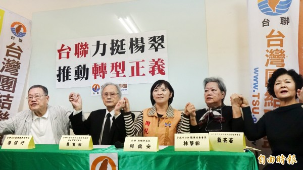 台聯組織部主任周倪安(右)與政治受難者關懷團體22日舉行「力挺楊翠推動轉型正義」記者會,為促轉會抱屈。(記者方賓照攝)