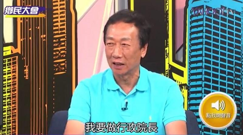 郭台銘日前上網路節目,表示自己願意當朱立倫的行政院長,但事後表示這只是「節目效果」。(翻攝自Yahoo TV)