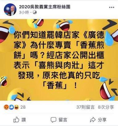 網友發現吳敦義黨主席粉絲團也貼出相同貼文,與國民黨臉書粉專疑為同1名小編。(圖擷取自中國國民黨臉書)