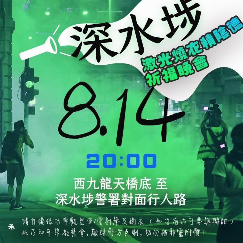 港人將在14日舉辦「深水埗激光燒衣積陰德祈福晚會」。(圖擷取自TG_深水埗接力開花消息頻道)