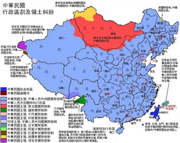 中華民國行政區劃及領土糾紛(圖片來源:https://goo.gl/znRhhg)