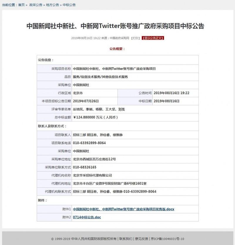 北京一間公司以124.88萬人民幣的金額取得「Twitter賬號推廣」的政府採購項目。(圖擷取自中國政府採購網)