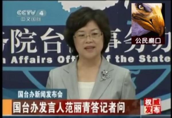 網友找出2012年6月13日中國國台辦在例行記者會上曾說,要把民進黨執政時期修改過的教科書「撥亂反正」,改以「中華文化為主體」,才是「正確軌道」,並說相信會得到台灣大多數主流民意支持。(圖截自臉書影片)