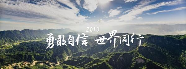 總統蔡英文的臉書封面照。(圖翻攝自蔡英文 Tsai Ing-wen臉書)