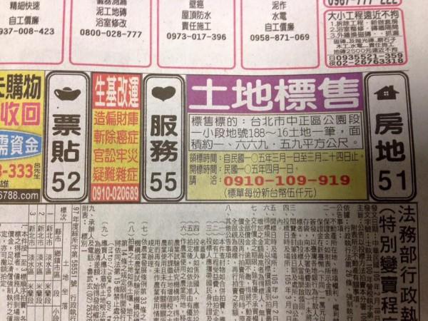 王定宇質疑,這可能是國民黨在台北市雙子星C1持份。(圖擷取自王定宇臉書)