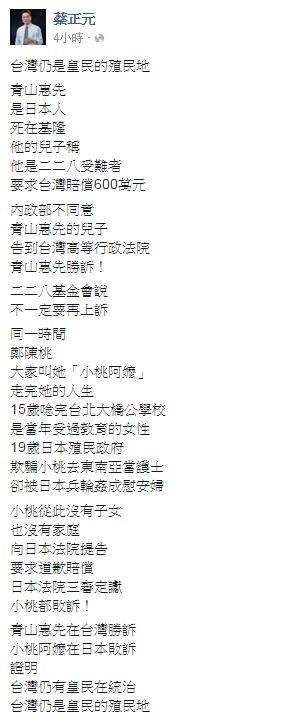 蔡正元臉書全文。(圖擷自蔡正元臉書)